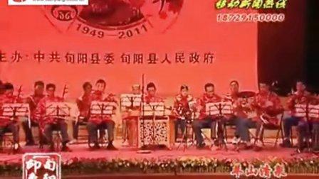 印象旬阳:器乐合奏 汉剧曲牌