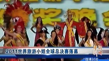 2011世界旅游小姐全球总决赛落幕 111107 广东午间新闻
