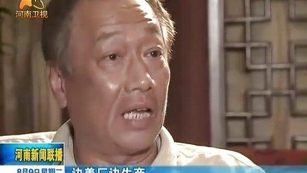 专访郭台铭我对中原崛起充满信心110809河南新闻联播视频
