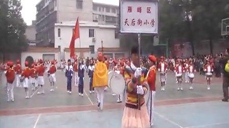 衡阳市南路环城小学少先队鼓号队表演-生活平舆县小学蓝天图片