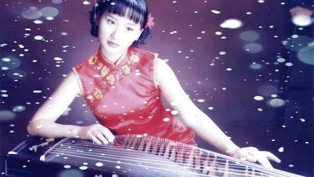 纯音古筝——飘雪(付娜)