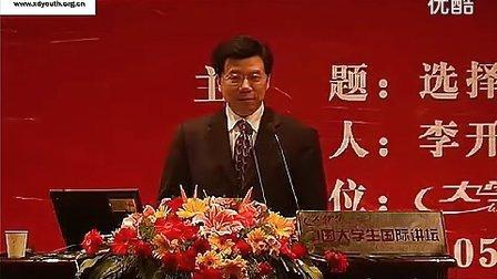 【李开复演讲】李开复西安电子科技大学演讲