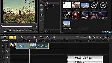 会声会影x4:图像素材的格式规格及音频说明