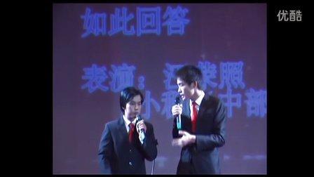 浙江超云鞋业有限公司2012晚会2