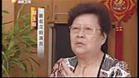 《邓玉璇的汉剧人生》