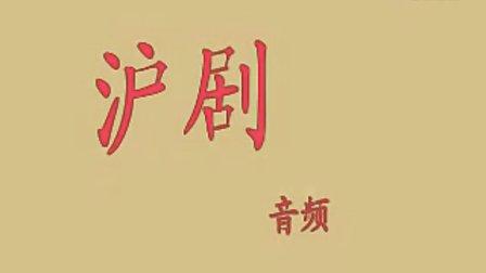 沪剧音频:沪剧-雷雨 大会串版第二场