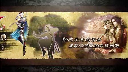 侠义道3游戏视频