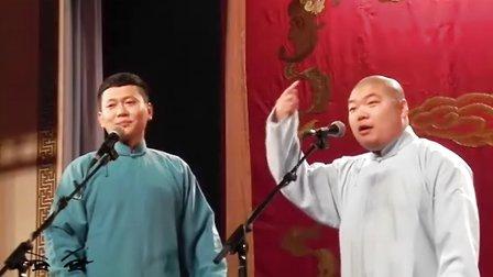 【德云社】孟鹤堂 郎鹤焱--(铃铛谱)11.11--天桥 三队