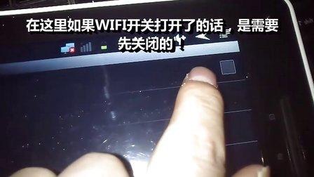 昂達平板電腦連接以太網