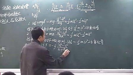 高中物理优质公开课示范《动能定律》(免费)科科通网