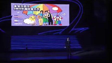 武汉2011金宝贝国际音乐节精彩呈现