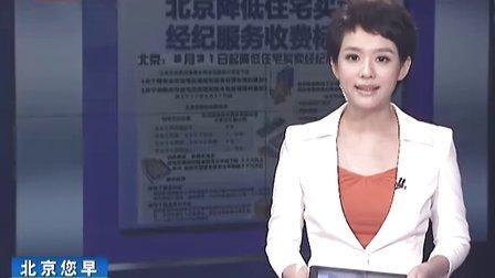 北京降低住宅买卖经纪服务收费标准 110829 北京您早
