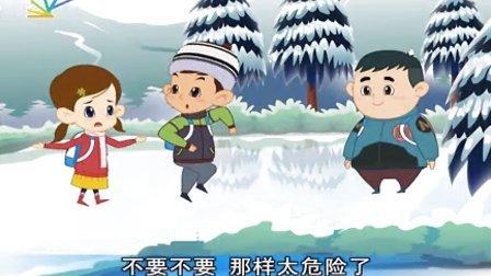 安全教育-冰雪天气防滑倒
