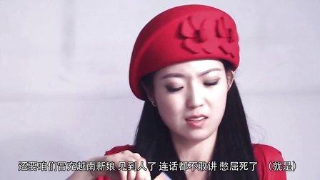 中国土豪团购越南新娘(上)