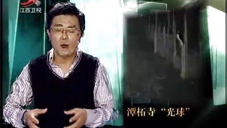 【经典传奇】真人真相大解密《佛光?鬼影?千年古寺怪影之谜》_20110908