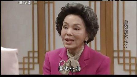 唐突的女人11【央视国语】