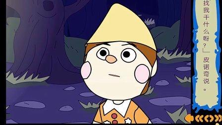 《木偶奇遇记》皮诺曹的故事 匹诺曹的故事(全30集)