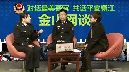 金山網談—最美警察第二期金怡、魏軍