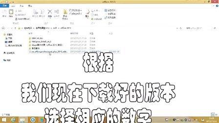 KMS工具激活windows8.1及office2013