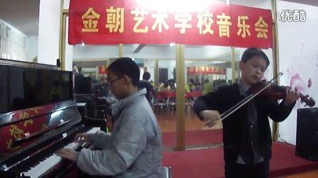钢琴和小提琴协奏《瑶族舞曲》---2012年泉州金朝艺术学校新年音乐会