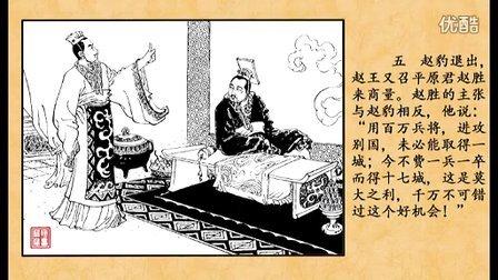 利令智昏(连环画-成语故事)