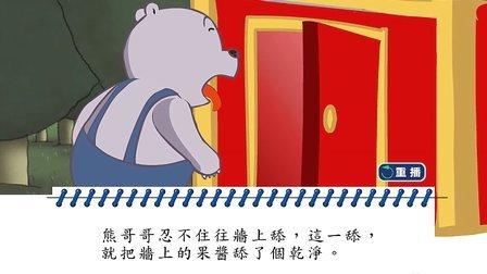 动画片:果酱小房子3-儿童故事