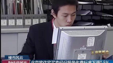 北京将住宅买卖经纪服务收费标准下调0.5% 20110829 财经早班车