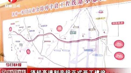 济祁高速利辛段正式开工建设20111212