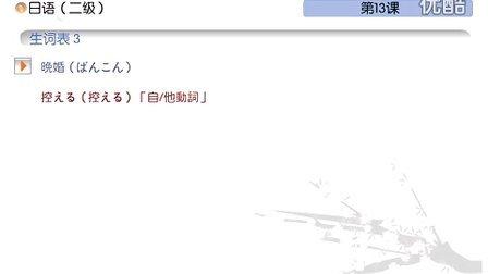 新版标准日本语中级-第13课生词表3.mp4