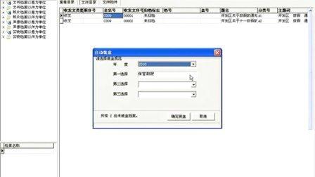 档案管理系统中文书档案归档的装盒步骤
