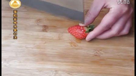 巧厨娘 妙手烘焙 蛋糕水果装饰切法 16