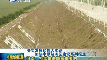 河南持续推进国家重要的粮食生产和现代农业基地建设 120508 河南新闻联播