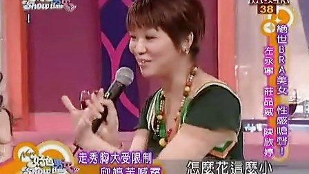 好色男女 - 2006-05-26 - 绝世BRA美女 - 左永宁  陈馨婷