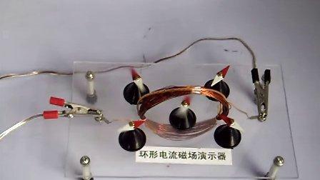 x1915環形電流磁場實驗 神宏橋