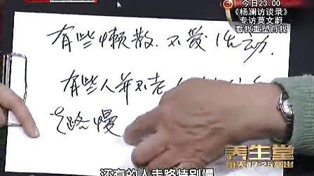 亚博官网无法取款堂20131201养护脑中亚博官网无法取款堂全部亚博官网无法取款堂北京电视台视频