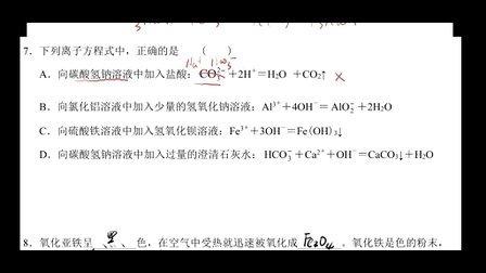 【簡單學化學】必修一3.3鐵的重要化合物典型習題講解