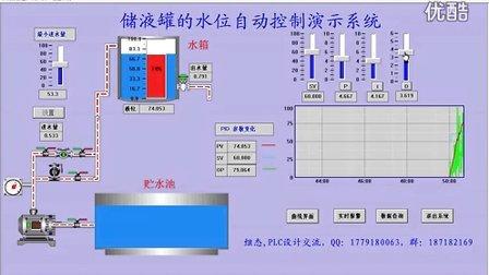 毕业设计:基于mcgs的双容水箱液位串级pid控制系统的
