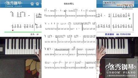 零基础钢琴教学视频