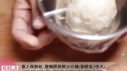 日日煮烹飪短片 - 意式芝麻麵包捧