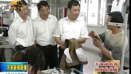 鄲城積極承接產業轉移加快經濟發展步伐 110525 河南新聞聯播