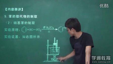 高二化学  第04讲  苯的硝化反应及硝基苯的制取