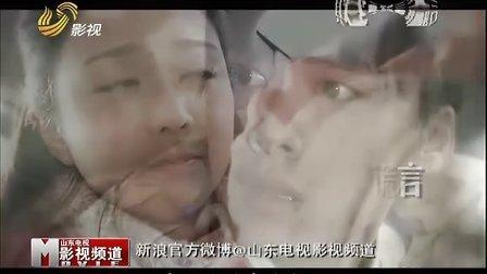 山东影视《真爱谎言》影视金曲 李宗翰 潘虹 薛凯琪 李易峰 山东电视影视频道