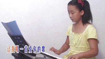 义县朱瑞小学王戴纳电子琴《红尘情歌》图片
