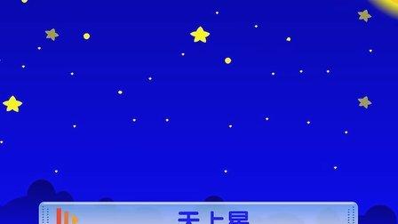 摘星星-儿歌