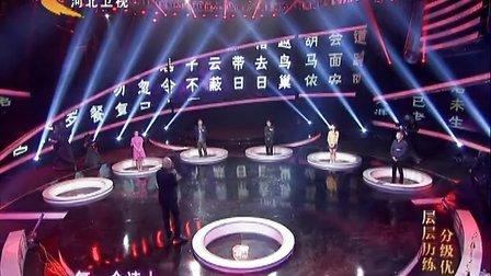 英雄 诗词/中华好诗词 131130...