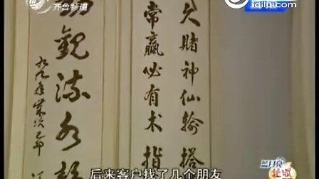 王子赌王明帮您了解千术视频帮您远离抽签赌术s3赌博图片