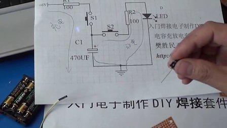(樊胜民)入门电子制作diy焊接基础版(洞洞板)