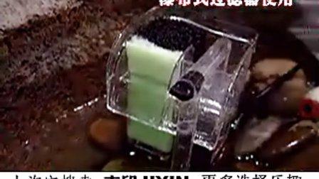 挂壁过滤器 瀑布式过滤器 吉印 jiyin 小鱼缸 瀑布式.flv