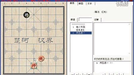 中国象棋入门视频教程(四)单炮和王