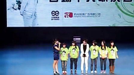 小鬼刘忻杭州歌友会开场曲及歌迷互动